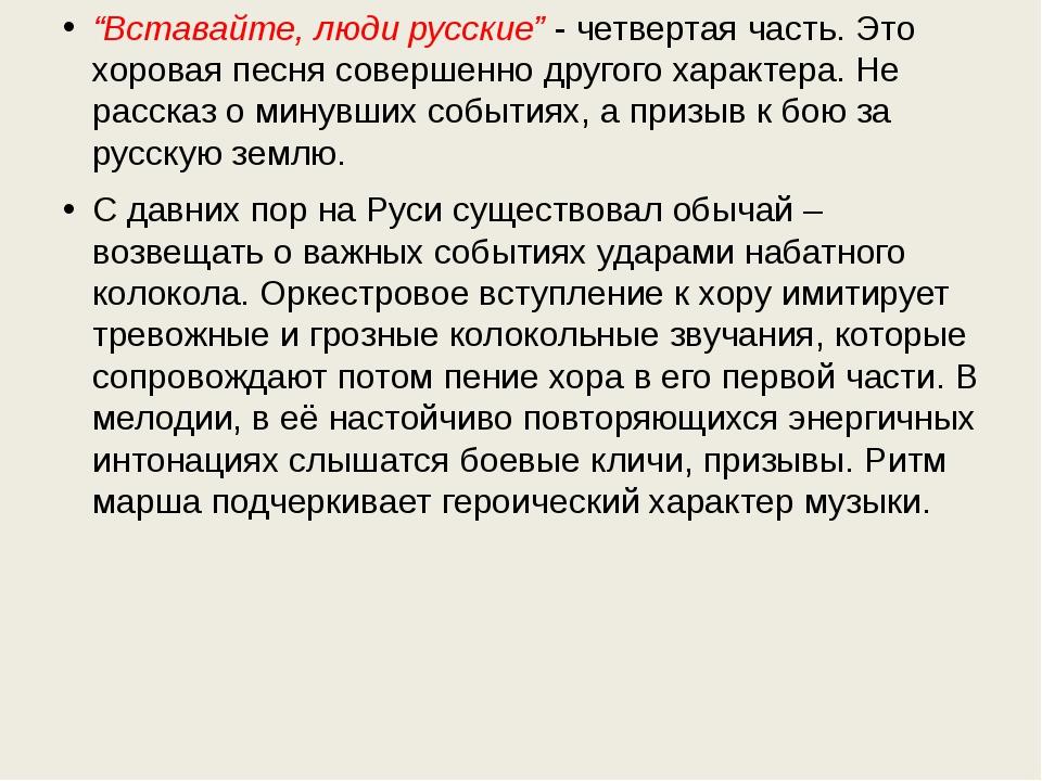 """""""Вставайте, люди русские"""" - четвертая часть. Это хоровая песня совершенно др..."""