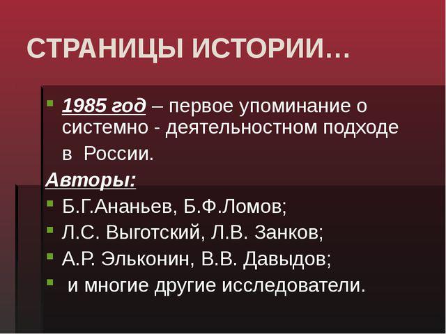 СТРАНИЦЫ ИСТОРИИ… 1985 год – первое упоминание о системно - деятельностном по...