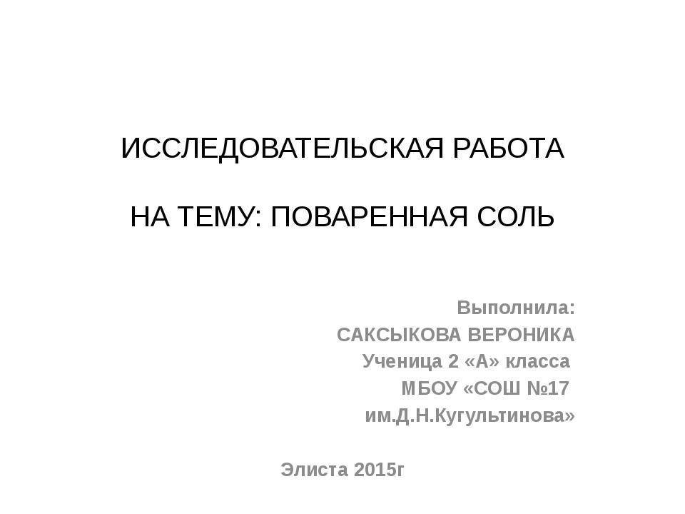 ИССЛЕДОВАТЕЛЬСКАЯ РАБОТА НА ТЕМУ: ПОВАРЕННАЯ СОЛЬ Выполнила: САКСЫКОВА ВЕРОНИ...