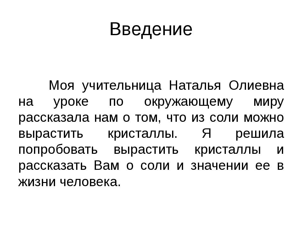 Введение  Моя учительница Наталья Олиевна на уроке по окружающему миру ра...