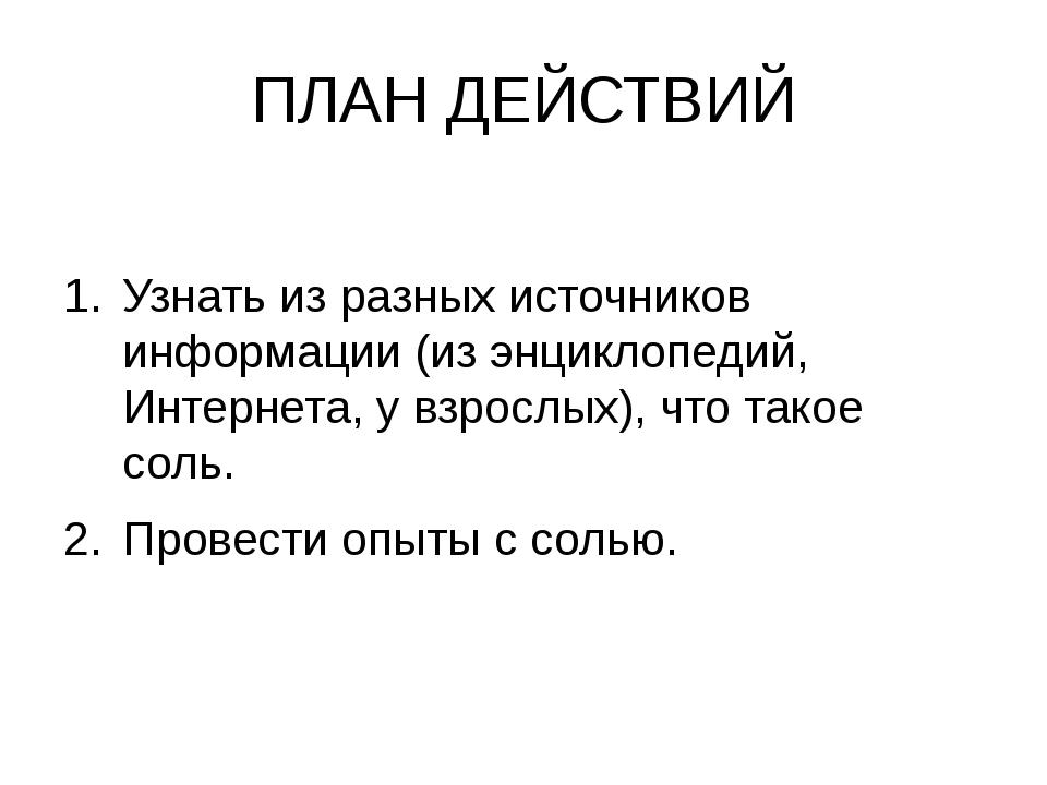 ПЛАН ДЕЙСТВИЙ Узнать из разных источников информации (из энциклопедий, Интерн...