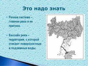 Речная система – главная река и ее притоки. Бассейн реки – территория, с кото