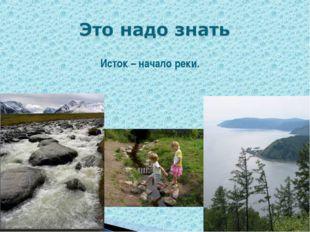 Исток – начало реки.