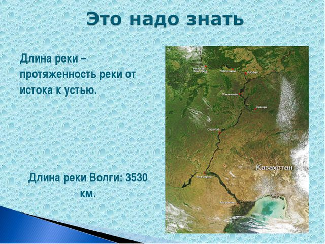 Длина реки – протяженность реки от истока к устью. Длина реки Волги: 3530 км.