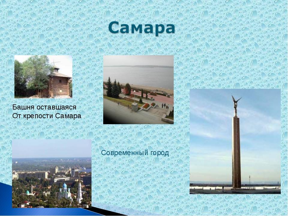 Башня оставшаяся От крепости Самара Современный город