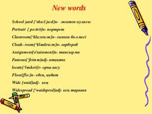 New words School yard ['sku:l ja:d]n- мектеп ауласы Portrait [ po:trit]n- пор