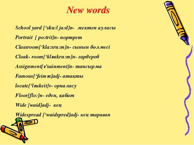New words School yard ['sku:l ja:d]n- мектеп ауласы Portrait [ po:trit]n- пор...