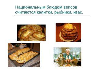 Национальным блюдом вепсов считаются калитки, рыбники, квас.