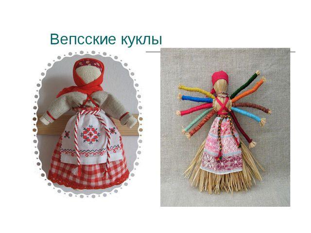 Вепсские куклы