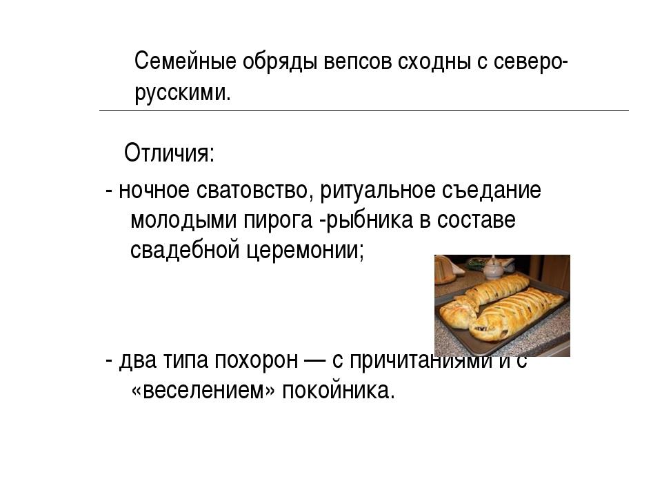 Отличия: - ночное сватовство, ритуальное съедание молодыми пирога -рыбника в...