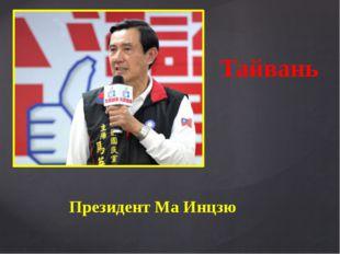 Президент Ма Инцзю Тайвань {