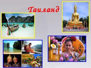 Таиланд {