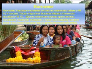 Население Население Таиланда в основном состоит из этнических тайцев (~80 %)