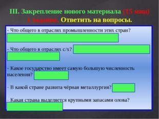 III. Закрепление нового материала (15 мин) 1 задание. Ответить на вопросы. -