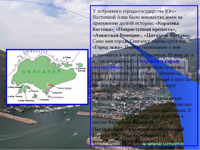 У островного города-государства Юго-Восточной Азии было множество имен на про...