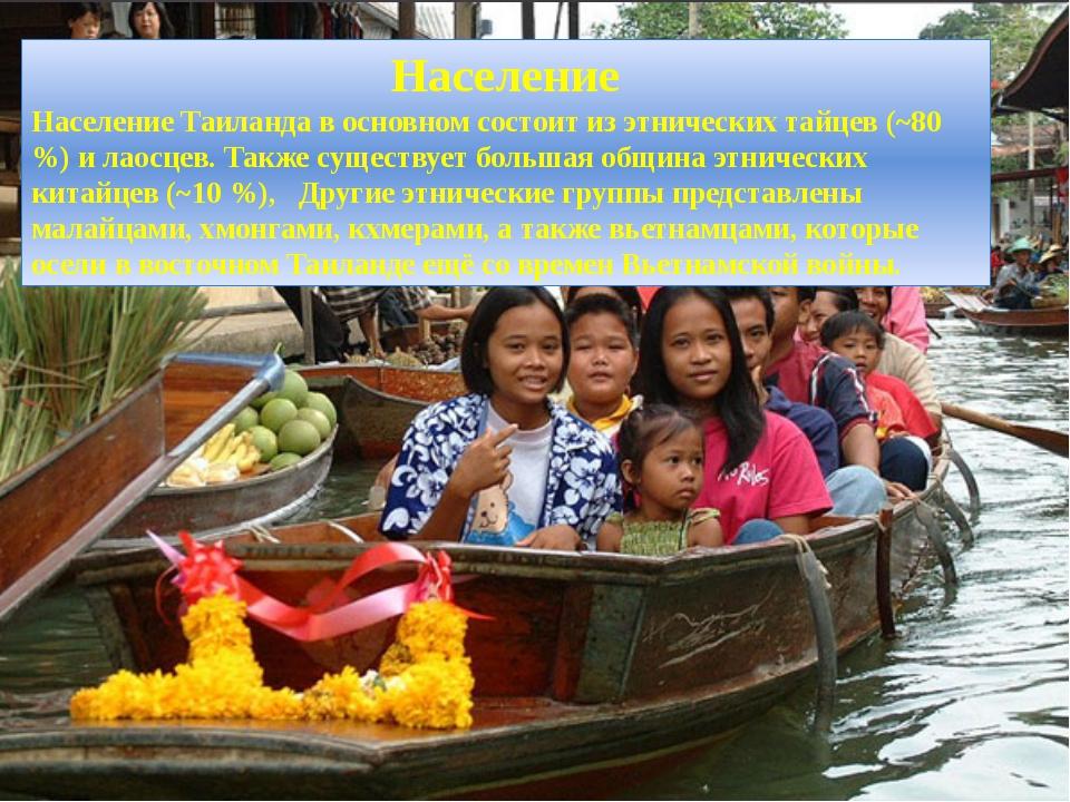 Население Население Таиланда в основном состоит из этнических тайцев (~80 %)...