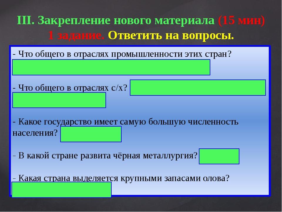 III. Закрепление нового материала (15 мин) 1 задание. Ответить на вопросы. -...