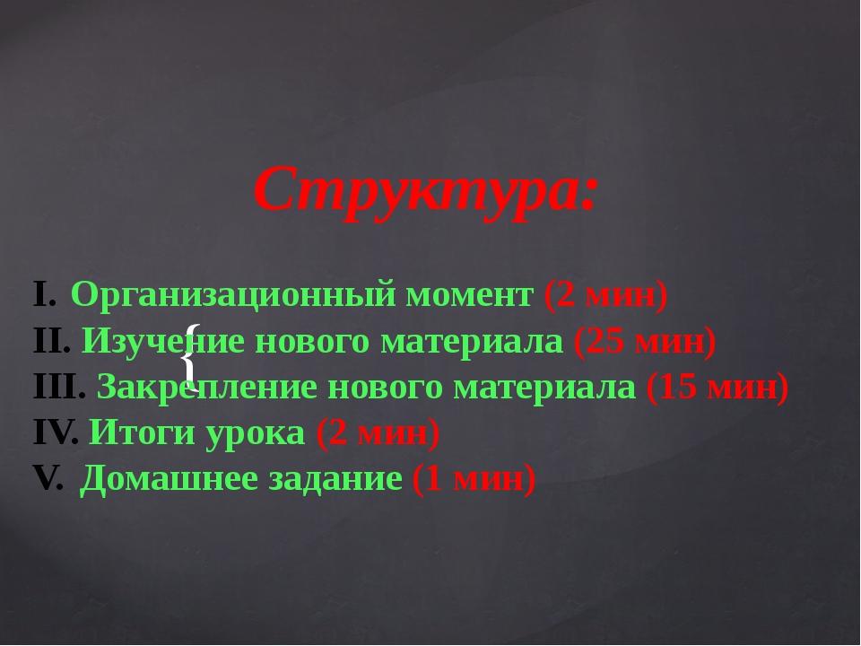 Структура: Организационный момент (2 мин) Изучение нового материала (25 мин)...