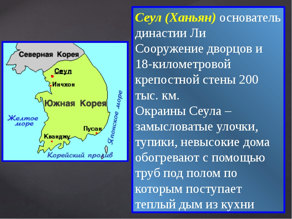 Сеул (Ханьян) основатель династии Ли Сооружение дворцов и 18-километровой кре...
