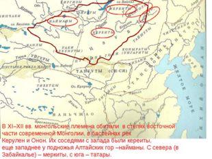 В XI–XII вв. монгольские племена обитали в степях восточной части современной