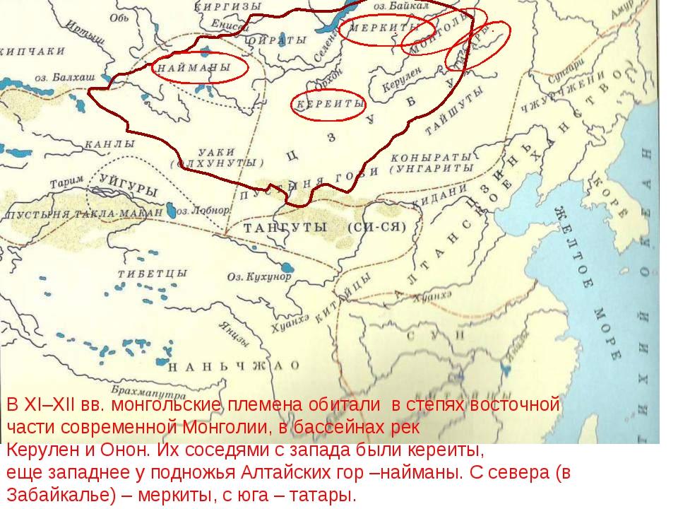 В XI–XII вв. монгольские племена обитали в степях восточной части современной...