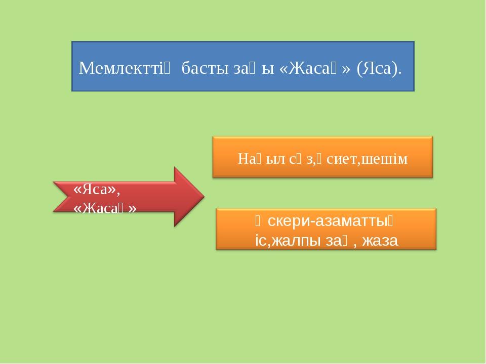 Мемлекттің басты заңы «Жасақ» (Яса).