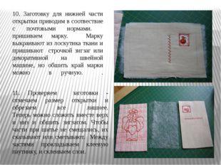 10. Заготовку для нижней части открытки приводим в соотвествие с почтовыми но