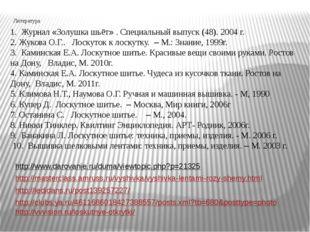 Литература http://ledidans.ru/post139257227/ http://clubs.ya.ru/4611686018427