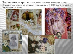 Текстильная открытка — это работа с тканью, любование тканью. Открытка, как «
