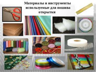 Материалы и инструменты используемые для пошива открытки