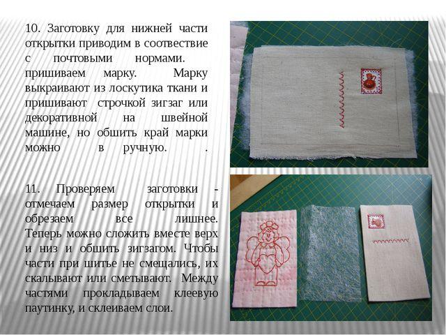 10. Заготовку для нижней части открытки приводим в соотвествие с почтовыми но...