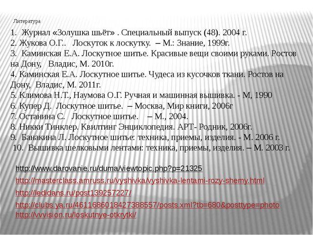 Литература http://ledidans.ru/post139257227/ http://clubs.ya.ru/4611686018427...
