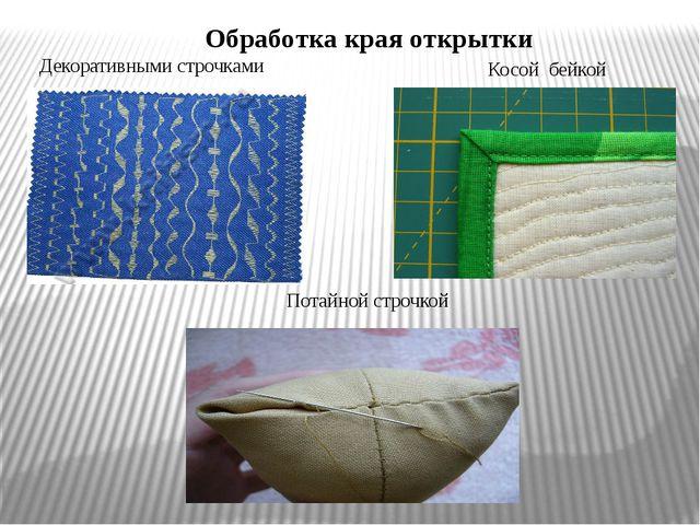 Обработка края открытки Декоративными строчками Косой бейкой Потайной строчкой