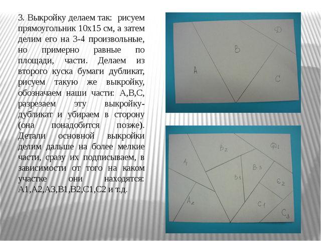 3. Выкройку делаем так: рисуем прямоугольник 10х15 см, а затем делим его на 3...