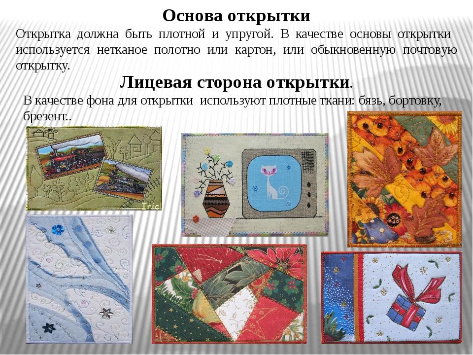 Основа открытки Открытка должна быть плотной и упругой. В качестве основы отк...