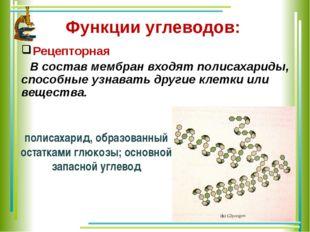 Функции углеводов: Рецепторная В состав мембран входят полисахариды, способны