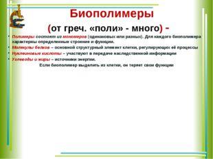 Биополимеры (от греч. «поли» - много) - Полимеры состоят из мономеров (одинак