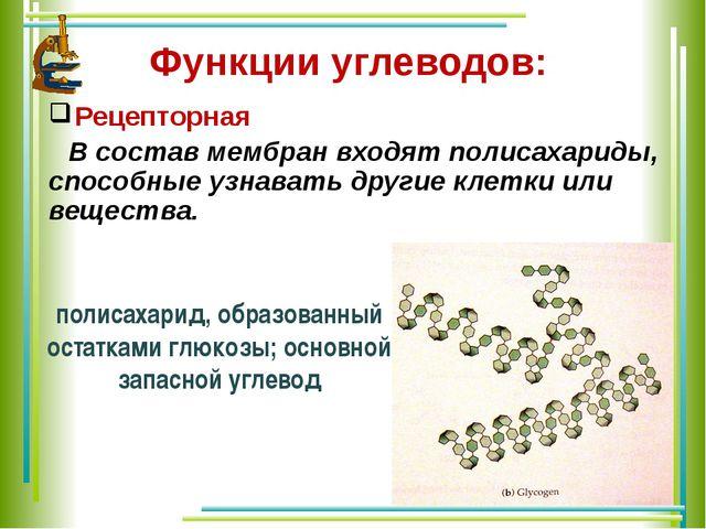 Функции углеводов: Рецепторная В состав мембран входят полисахариды, способны...