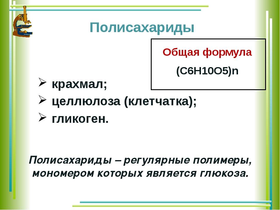 Полисахариды крахмал; целлюлоза (клетчатка); гликоген. Полисахариды – регуля...