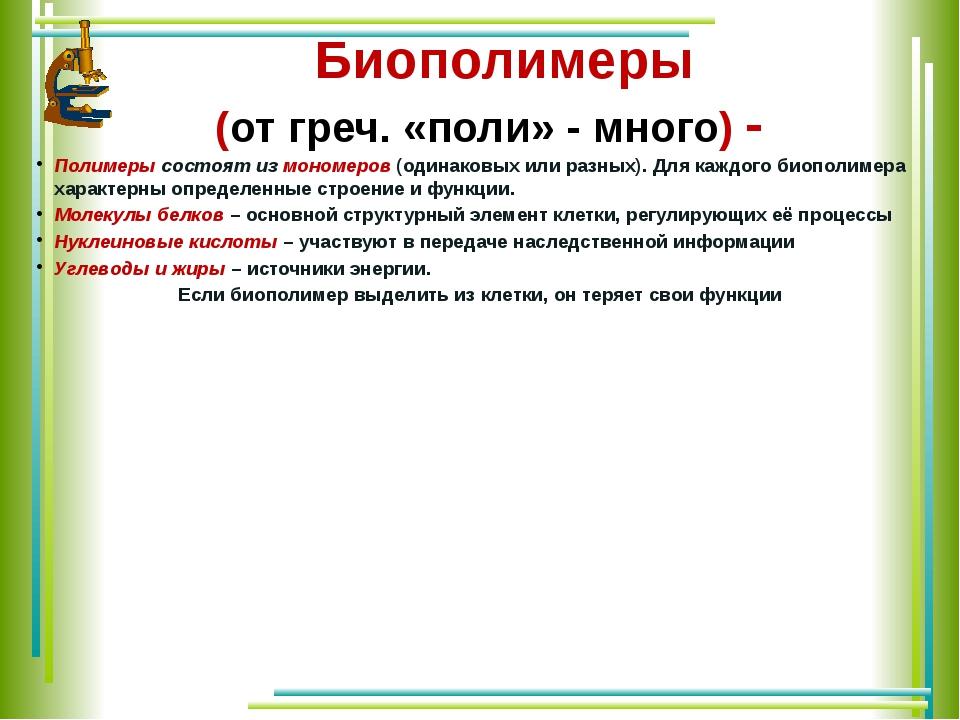 Биополимеры (от греч. «поли» - много) - Полимеры состоят из мономеров (одинак...