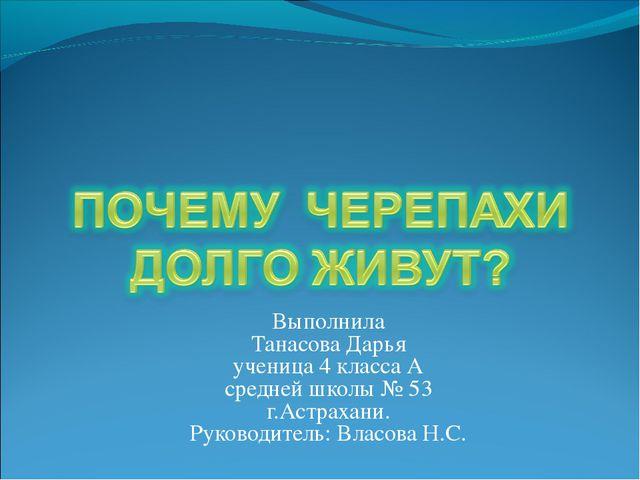 Выполнила Танасова Дарья ученица 4 класса А средней школы № 53 г.Астрахани....