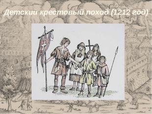 Детский крестовый поход (1212 год)