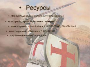 http://www.krestonos.ru/arms.htm