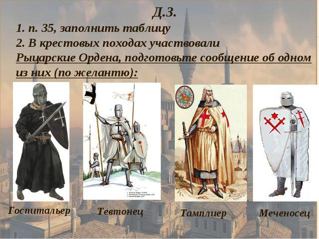 Тамплиер Тевтонец Госпитальер Д.З. 1. п. 35, заполнить таблицу 2. В крестовых...