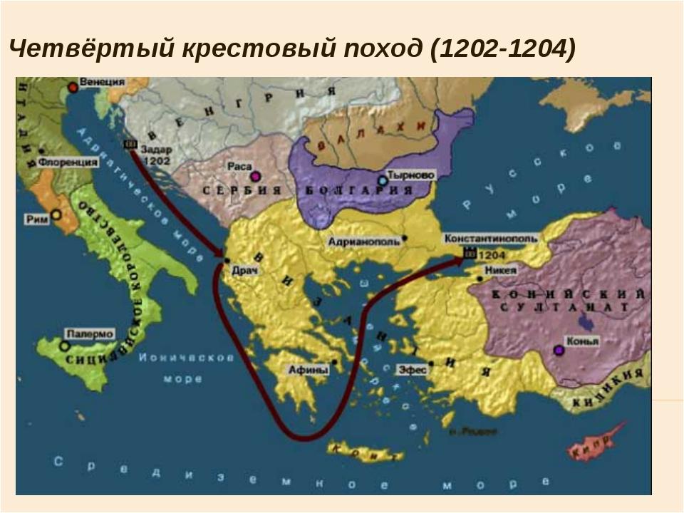 Четвёртый крестовый поход (1202-1204) папа Иннокентий III