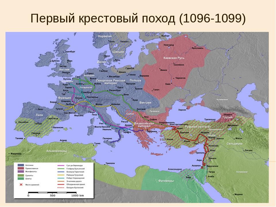 Первый крестовый поход (1096-1099) Готфрид Бульонский Раймунд Тулусский