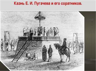 Казнь Е. И. Пугачева и его соратников.