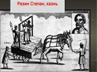 Разин Степан, казнь