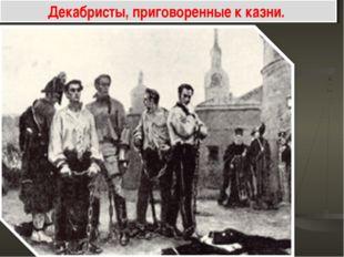Декабристы, приговоренные к казни.