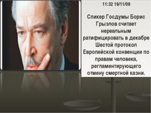 11:32 19/11/09 Спикер Госдумы Борис Грызлов считает нереальным ратифицировать